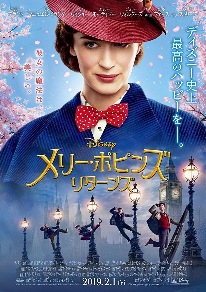 Marypoppingreturns